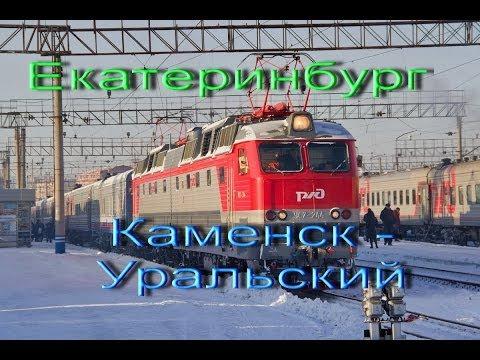 Екатеринбург - Каменск-Уральский