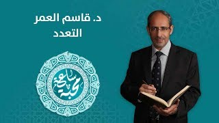 د. قاسم العمر - التعدد