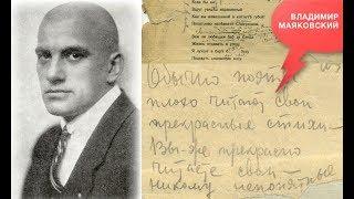 «История в лицах» Николай Сванидзе, Владимир Маяковский