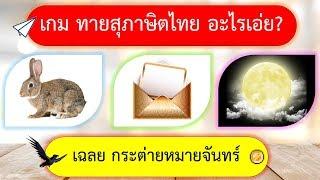 เกม ทายสุภาษิตไทย จากภาพ 10 ข้อ