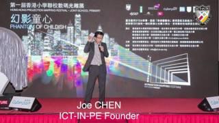 第一屆香港小學聯校數碼光雕展 – 幻影童心 2017 Apr