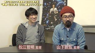 ドラマ「山田孝之のカンヌ映画祭」から生まれた『映画 山田孝之 3D』の...