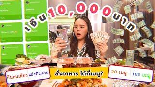 กินอาหารตามใจคนดู 1 วันด้วยเงิน 10,000 บาท!!