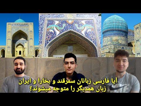 Can Iranians understand Samarkand and Bukhara's Persians? (English subtitles)