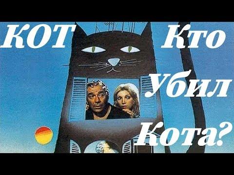 КОТ (КТО УБИЛ КОТА?)/ Il Gatto /1977/ Фильм HD