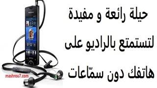الشرح 872 : كيف تستمع الى قنوات الراديو على هاتفك بدون استخدام السماعات