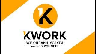 Заработок без вложений. Сайт который платит 500 рублей за одно задание. Сервис Kwork
