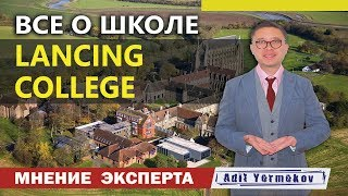 Школы в Англии   для русских детей   особенности   Lancing College   Лансинг Колледж   отзывы