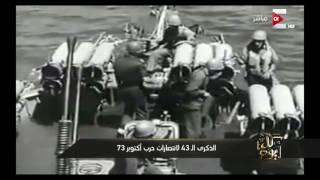 كل يوم: فيلم وثائقي عن حرب أكتوبر