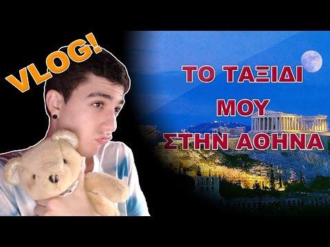 Το ταξίδι μου στην Αθήνα! - VLOG (Meeting, Βαλίτσα & Z-Team)