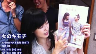 Podcast では、及川奈央さん&久下恵美さんをゲストに迎えたトークもた...