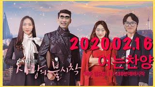 20200216 안락제일교회 청소년목장 여는찬양