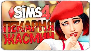ПОЧТИ ВСЕ ПОТЕРЯЛИ... - The Sims 4 Челлендж (Моя пекарня)