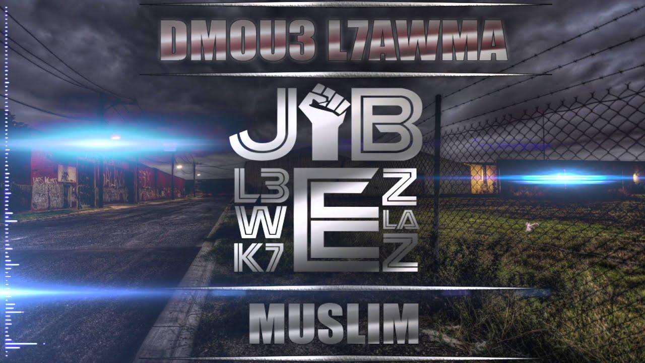 dmou3 l7awma