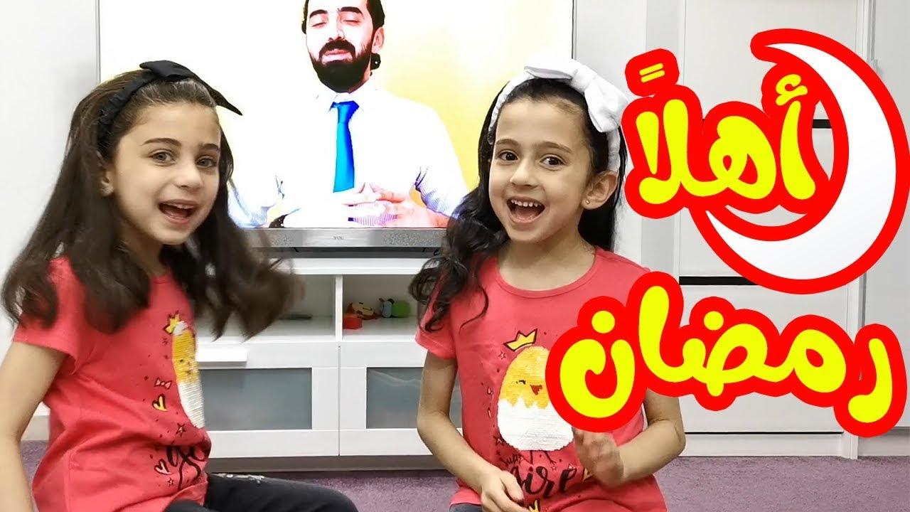 تهنئة رمضان مع جوان وليليان
