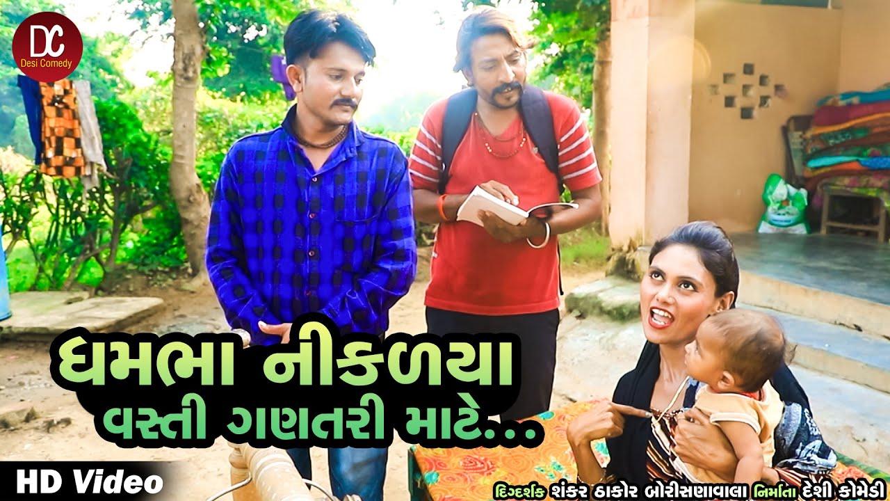 😂🤣Dhambha Nikdya🤣 Vasti Ganatri✍️ Karva | Dhambha Thakor New Comedy🤭 Video 2020
