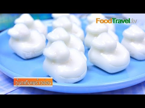 วุ้นกะทิมะพร้าวอ่อน - วุ้นเป็ด Coconut Milk Jelly with Young Coconut