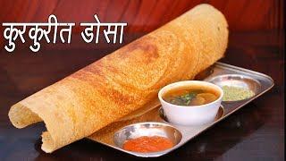 कुरकुरीत डोसा  | How to make Dosa | Crispy Dosa Recipe | Dosa Batter Recipe | MadhurasRecipe