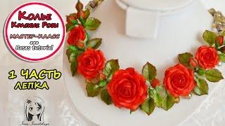 Колье с розами №1 Лепка ✿ МАСТЕР КЛАСС ✿ ПОЛИМЕРНАЯ ГЛИНА: Polymer clay tutorial