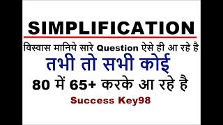 Simplification ||Question Asked in Ibps Rrb clerk 2017 ||Tricks