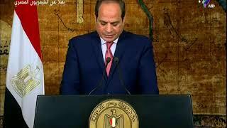كلمة الرئيس عبد الفتاح السيسي للأمة بعد فوزه بولاية ثانية