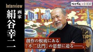"The interview video of Koji Kinutani ""Talks about the idea of Funihomon"""