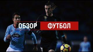 Реал Мадрид - Сельта / Обзор прогноз матча