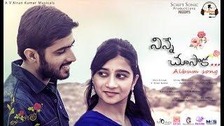 Ninne choosaka - Romantic  Telugu Music Video    V.Kiran Kumar