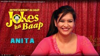 Jokes Ka Baap | जोक्स का बाप । Nonveg Jokes | ANITA 1 | नॉनभेज चुटकुले |