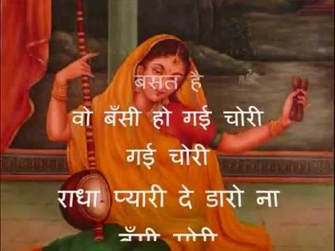 Meera Bhajan - Radha Pyari - with Lyrics, Voice - Lata