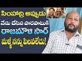 fish venkat about ss rajamouli | #rajamouli | #jrntr | fish venkat interview part-10 | friday poster
