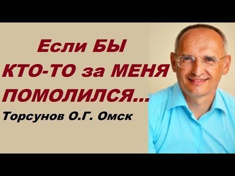 Если БЫ КТО-ТО за МЕНЯ ПОМОЛИЛСЯ... Торсунов О.Г. Омск, 30.08.2016