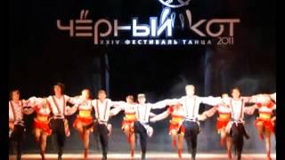 """Черный кот 2011. Фолк. Театр танца """"Огни"""""""