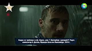 саундтрек к фильму курск