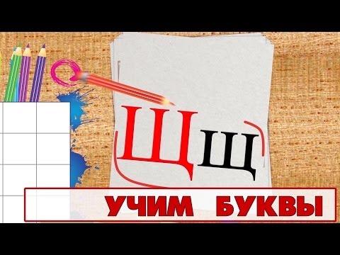 Учим буквы - Буква Щ. Видео для детей от 4х лет.