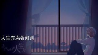 原影片:https://www.youtube.com/watch?v=hzowhjSpKlQ&list=LLo1UxGQ99b...