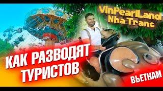 Как разводят туристов в Парке Винперл Салат от Мишелен Вьетнам Нячанг Лайф влог