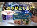 小型水槽で海水魚飼育(前編) の動画、YouTube動画。