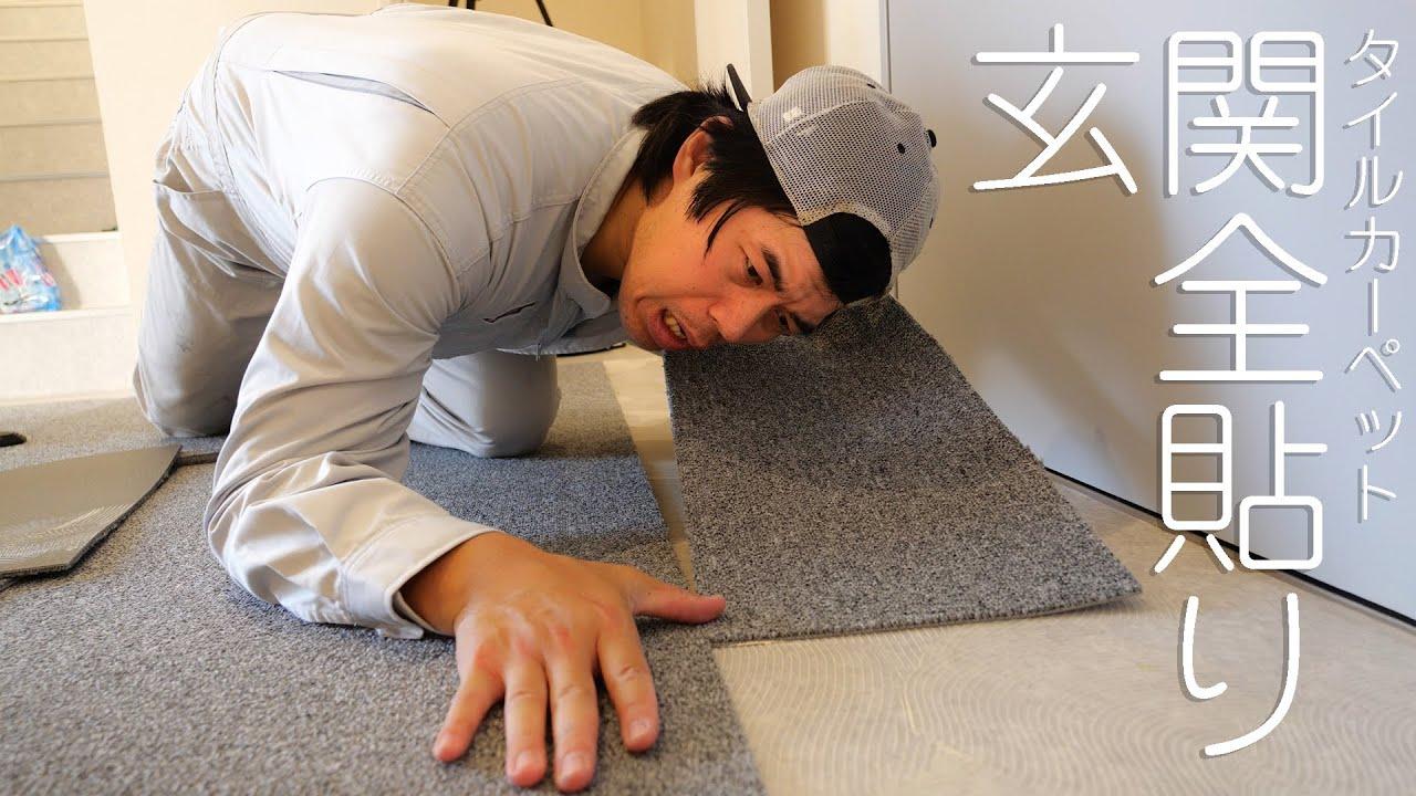 【新居DIY】タイルカーペット敷き詰める事にしました。