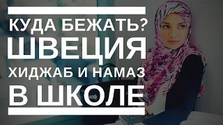 Хиджаб, Намаз и Sex Education. Куда сбежать? (часть 3)