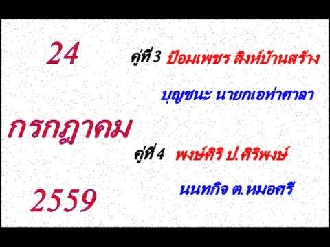 วิจารณ์มวยไทย 7 สี อาทิตย์ที่ 24 กรกฎาคม 2559 (คู่ที่ 3,4)