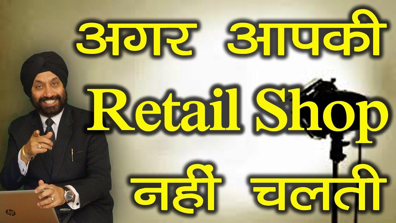 E A  E A  E A B  E A  E A Aa E A  E A  Retail Shop  E A A E A B E A  E A   E A A E A B E A A E A  Business Idea In Hindi Audio Only Youtube