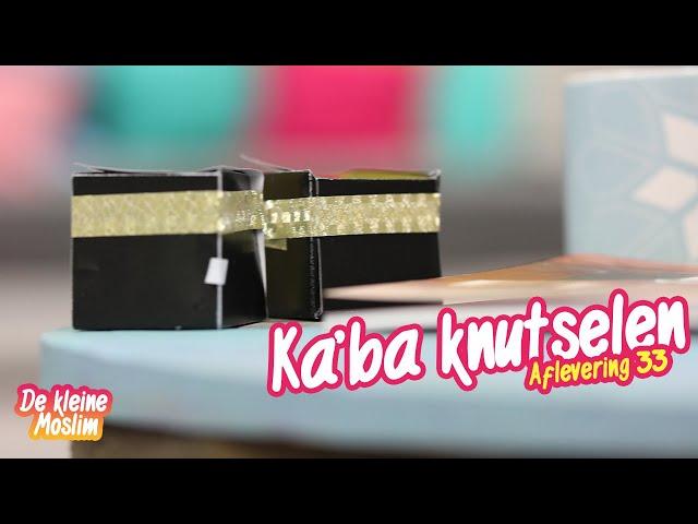 De kleine Moslim aflevering 33 | Ka'ba knutselen