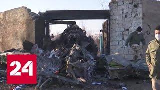 Смотреть видео Иран признал ошибку: снизит ли трагедия с Boeing напряжение на Ближнем Востоке - Россия 24 онлайн