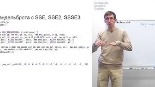 Лекция 1. История видеокарт, введение в OpenCL (Вычисления на видеокартах)