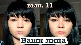 Макияж для глубоко посаженных глаз | Ваши лица, вып. 11