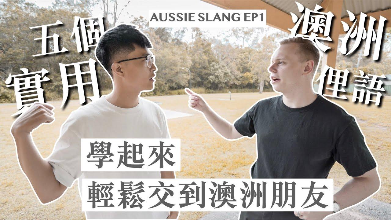 五個實用澳洲俚語EP1|feat.我的澳洲朋友Max & James