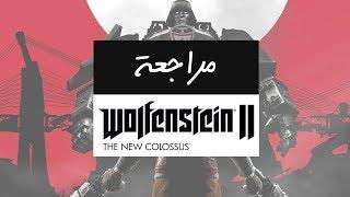 مراجعة لعبة ولفنشتاين 2 | Wolfenstein II: The New Colossus