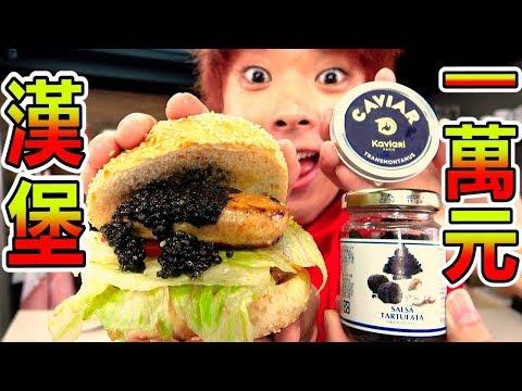 最高級的漢堡?!用一萬元做世界三大美味的頂級海陸漢堡