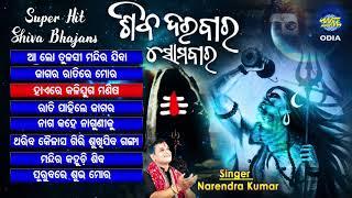 SHIVA DARABAR SOMABAR ଶିବ ଦରବାର ସୋମବାର Hit Siba Bhajan Audio Jukebox | Narendra Kumar | World Music